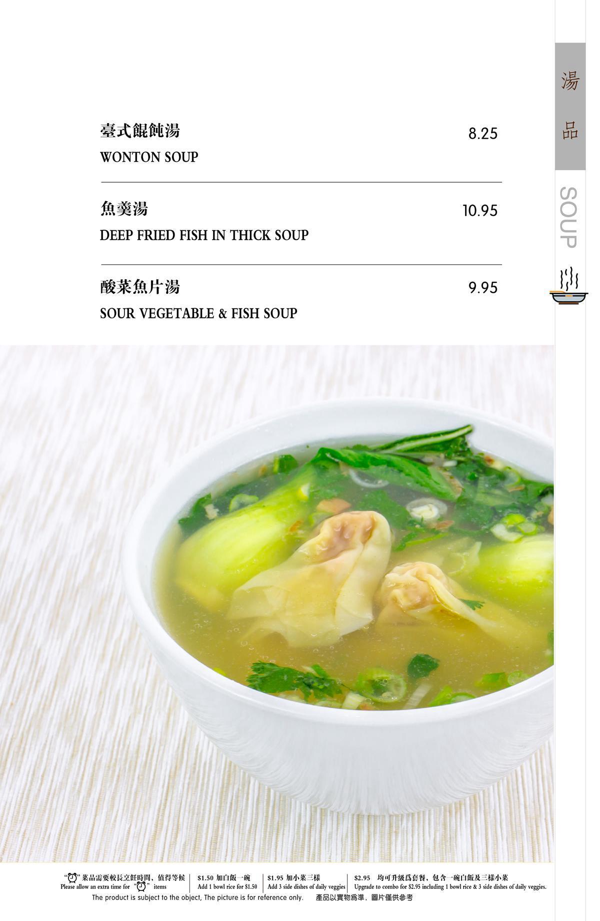 03-soup